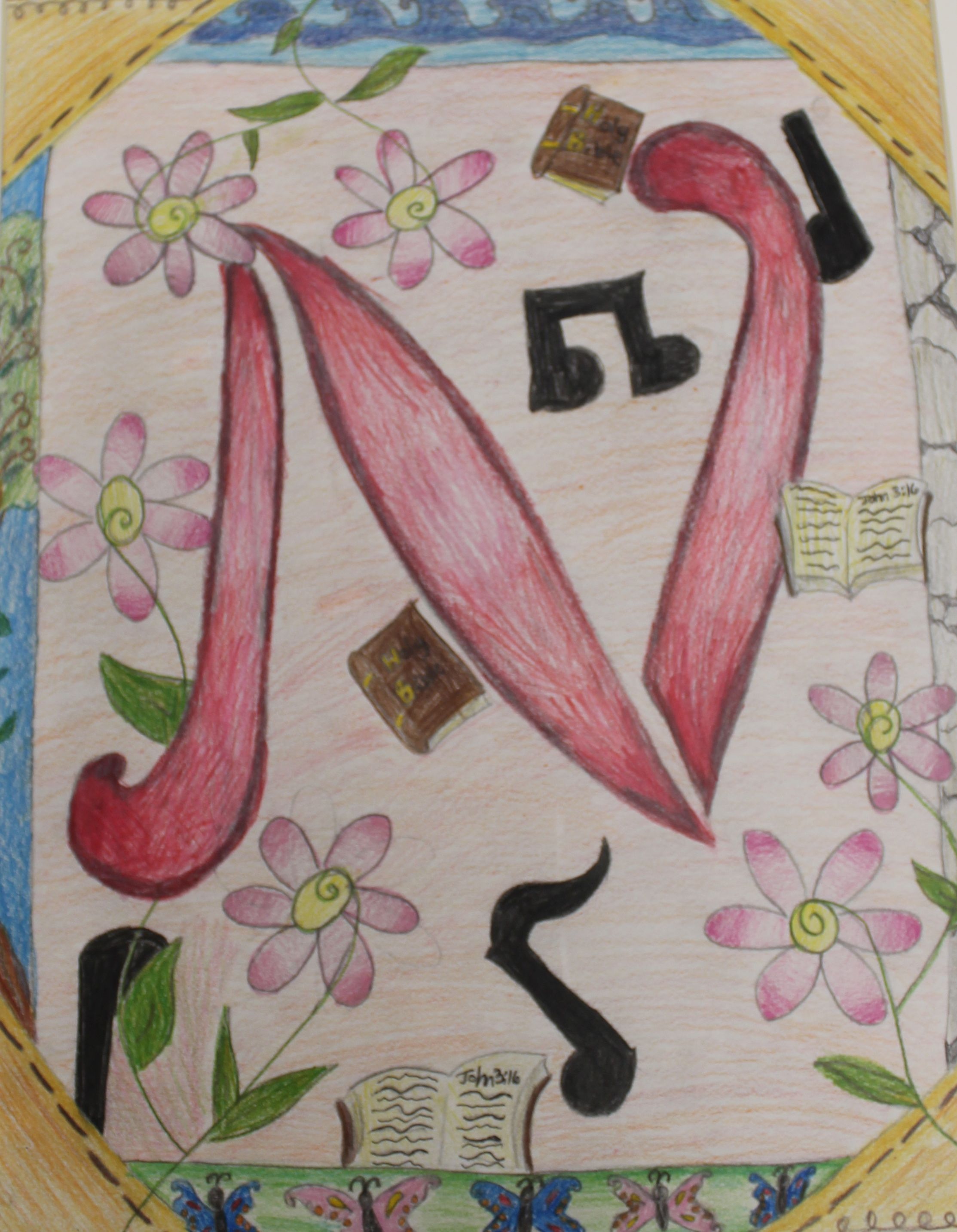 "Students colorful drawing and illustration of the letter ""N"""